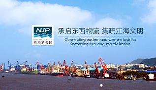 南京港集团